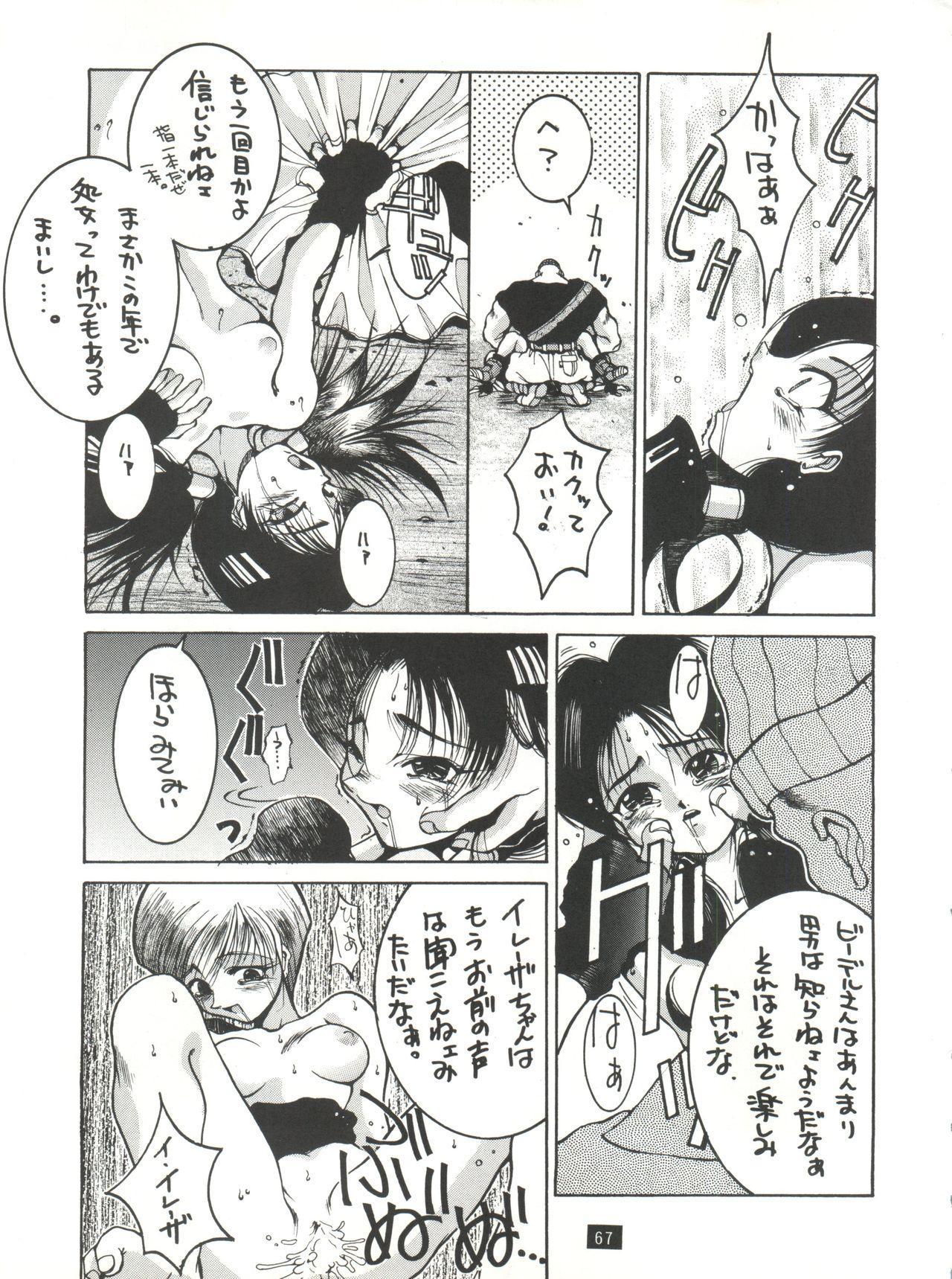 Seijin Naruhito 65