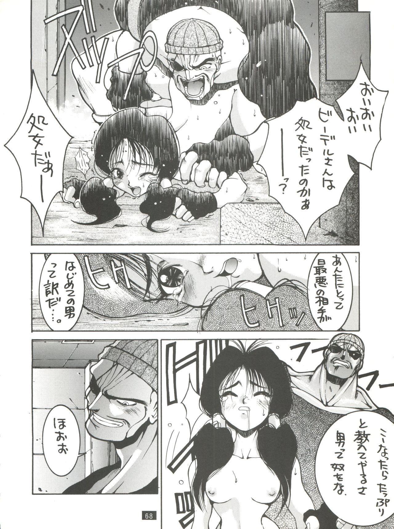 Seijin Naruhito 66