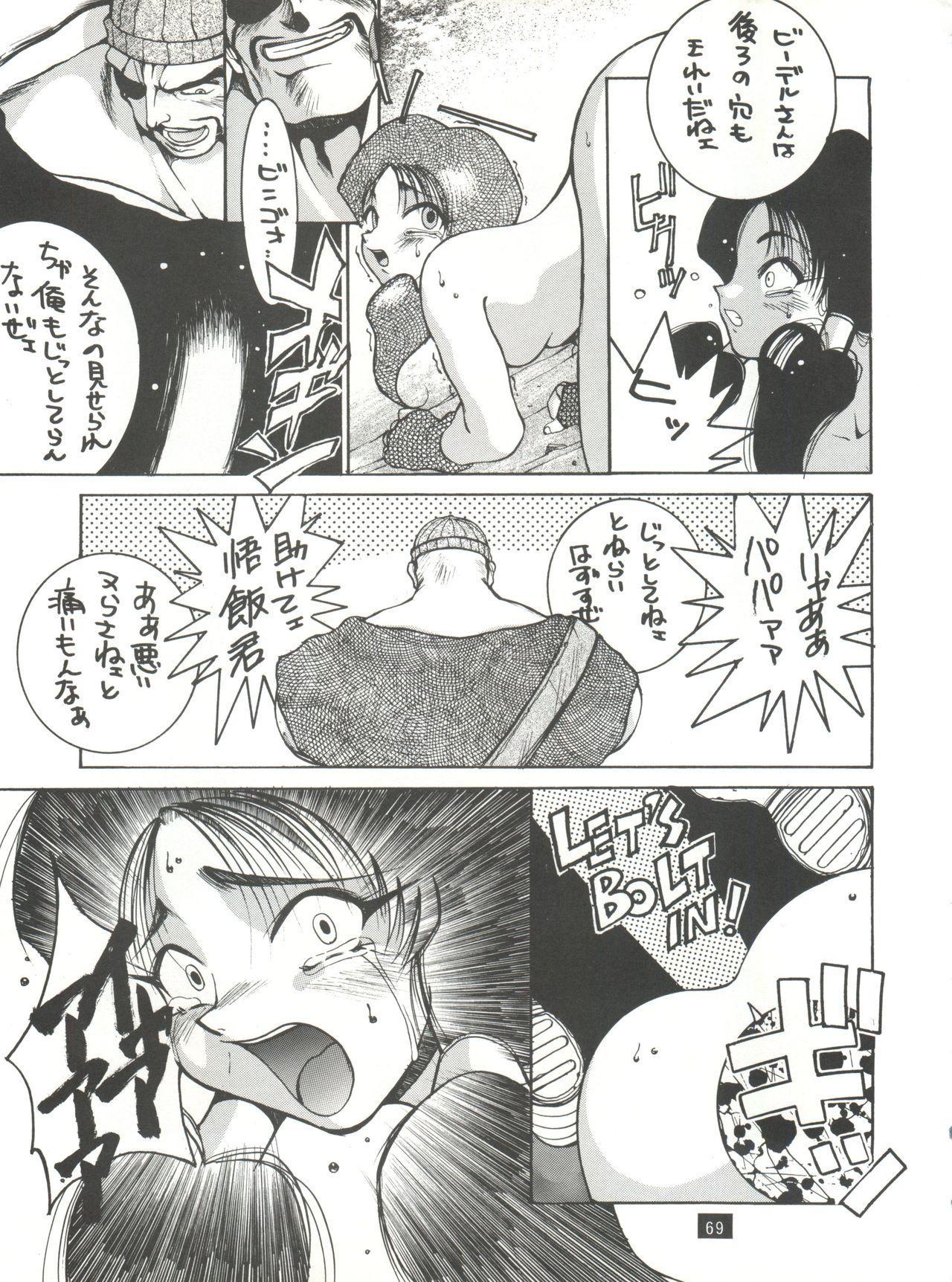 Seijin Naruhito 67