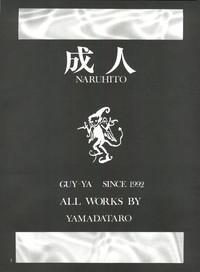 Seijin Naruhito 6