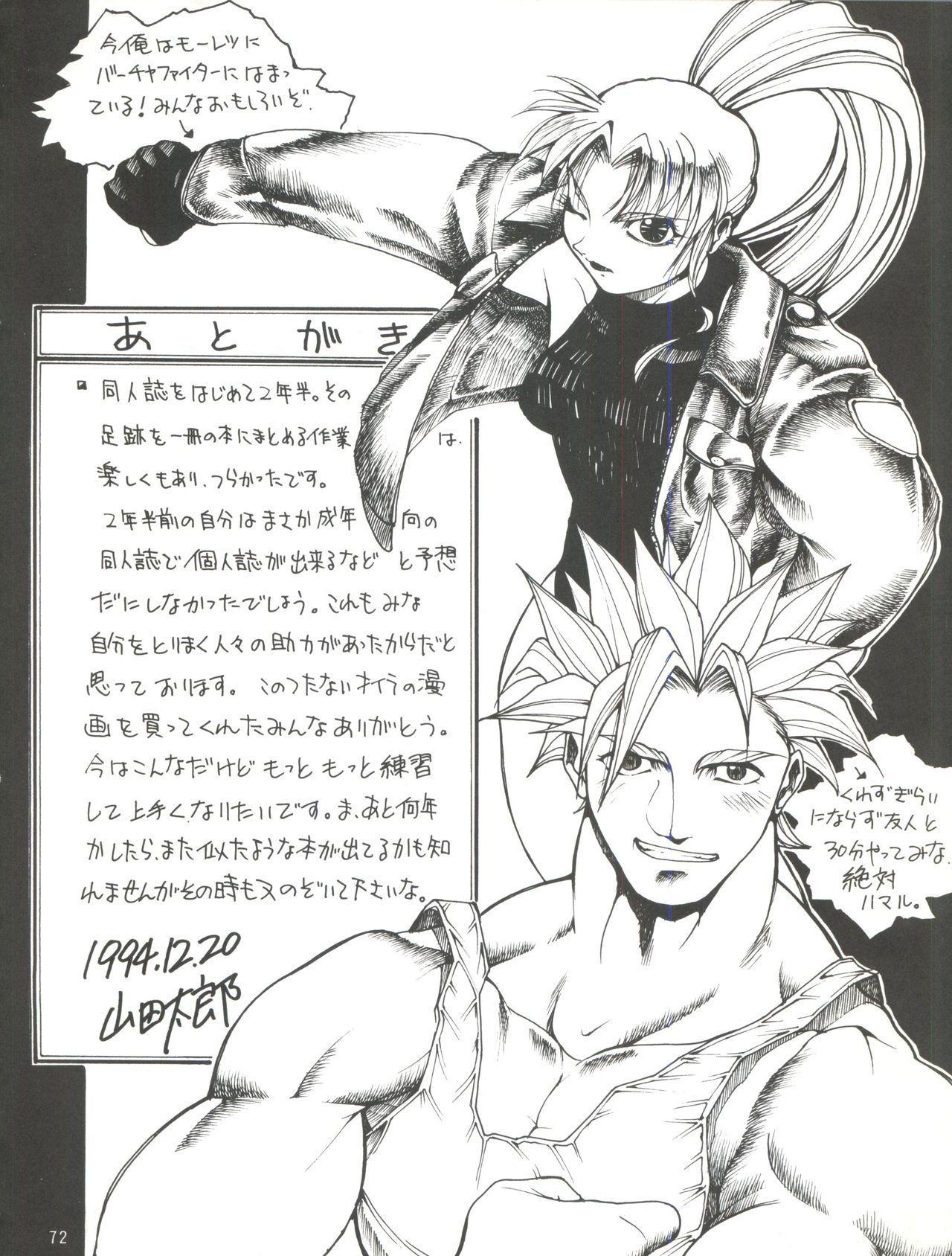 Seijin Naruhito 70