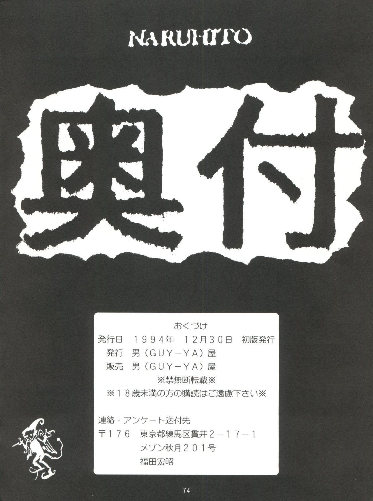 Seijin Naruhito 72