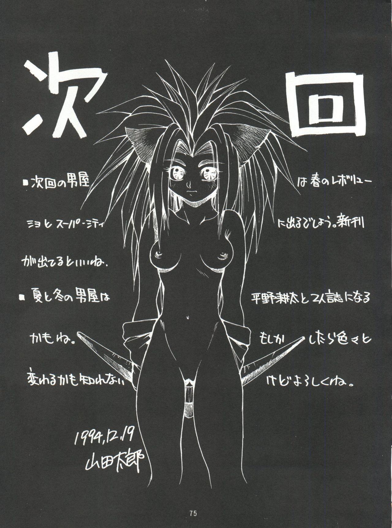 Seijin Naruhito 73