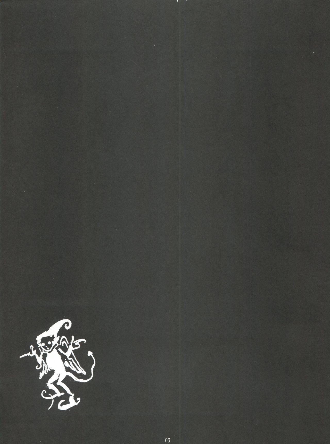 Seijin Naruhito 74
