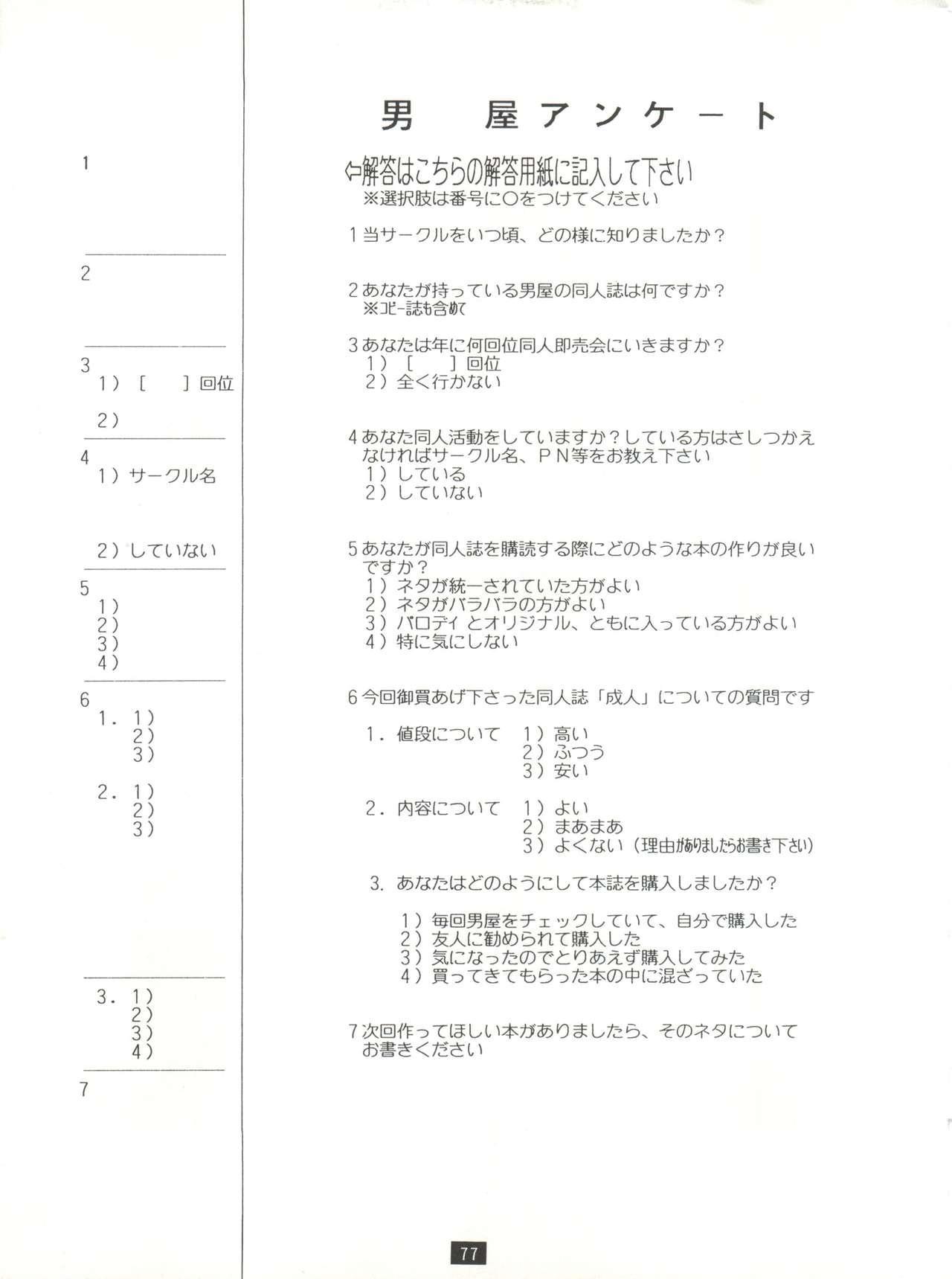 Seijin Naruhito 75