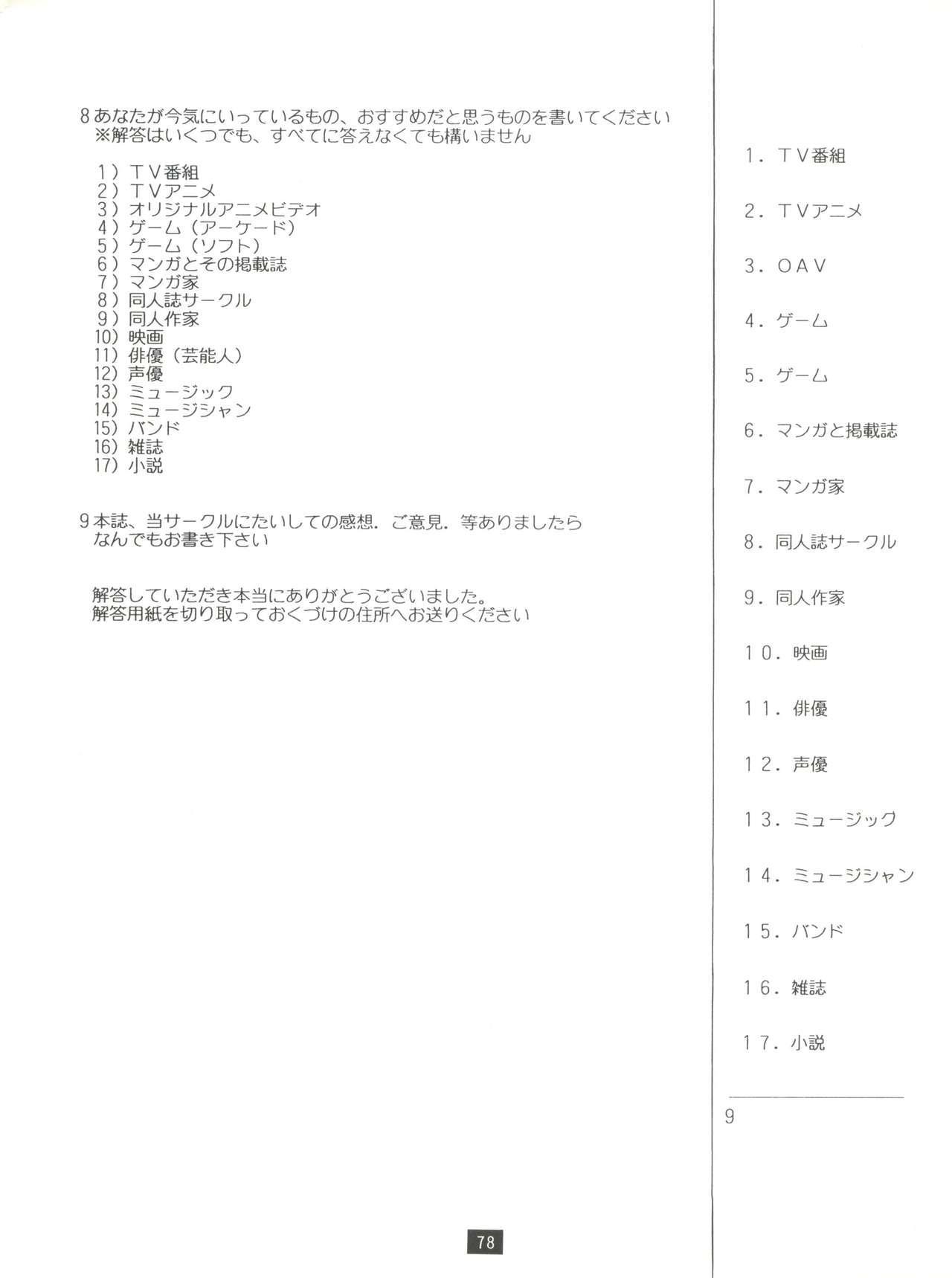 Seijin Naruhito 76