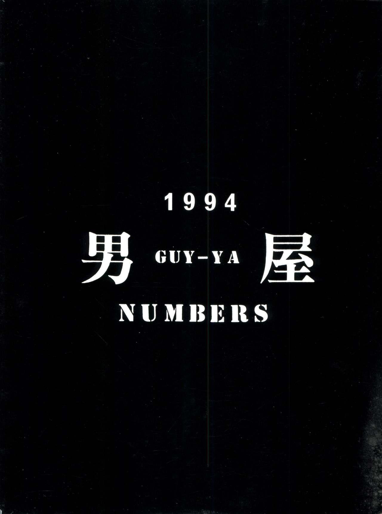 Seijin Naruhito 77