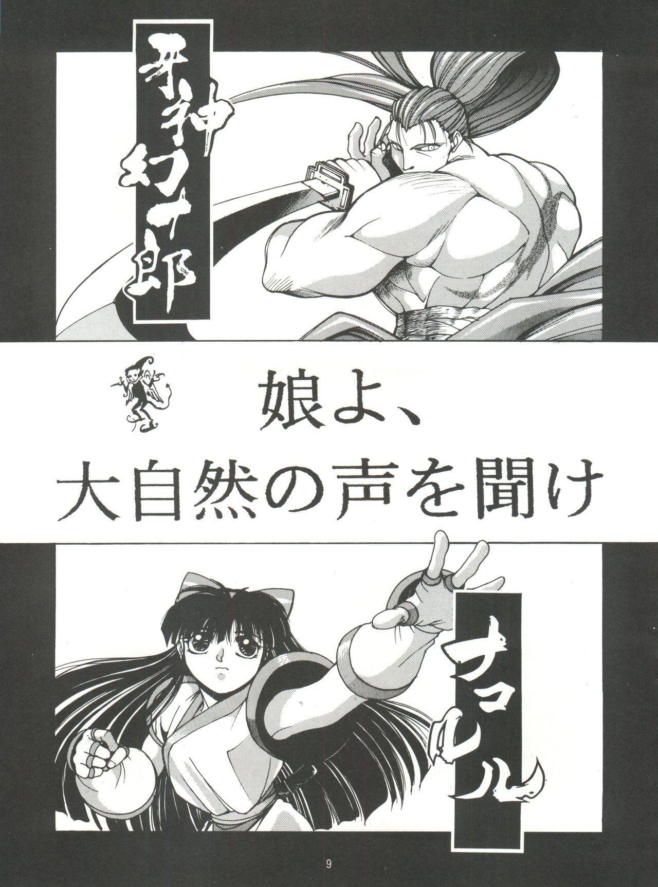 Seijin Naruhito 7