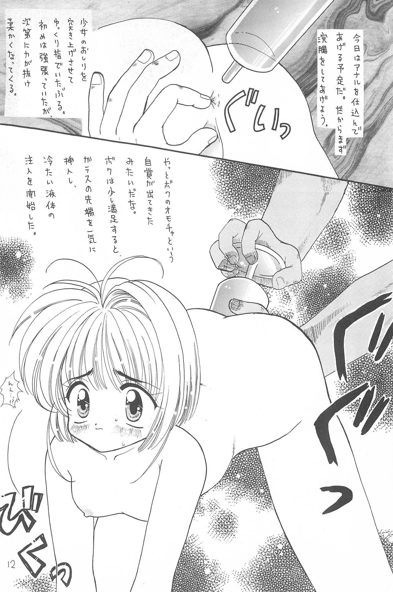 Shoujo Kougaku 11