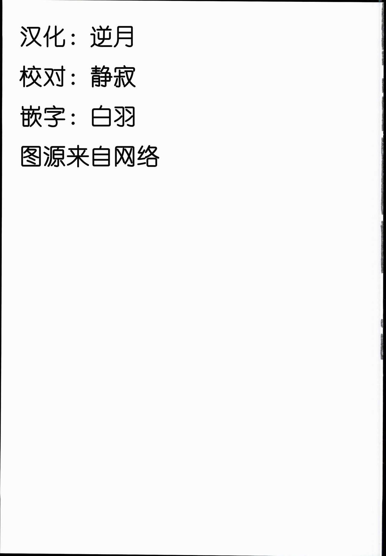 Maria-sama ga Miteru Baishun IX 33