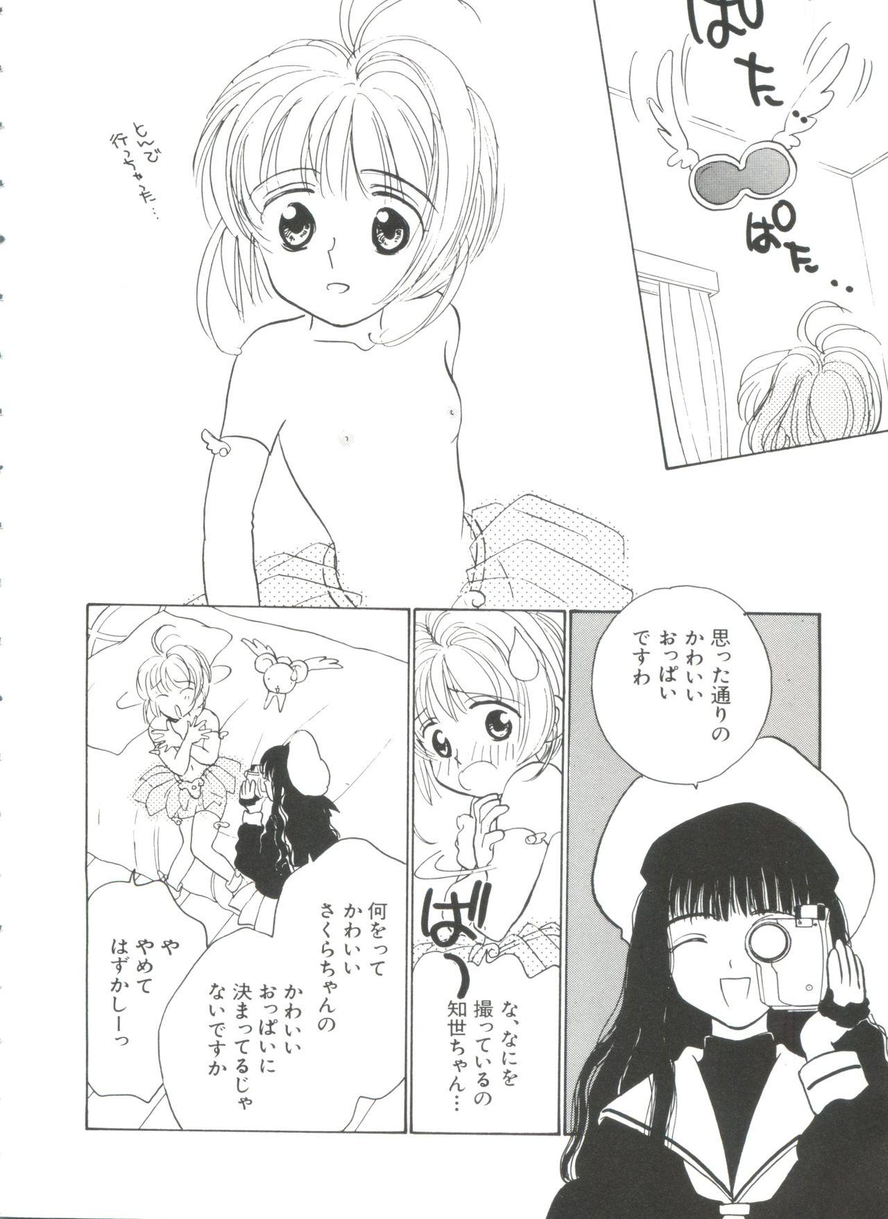 Ero-chan to Issho 9