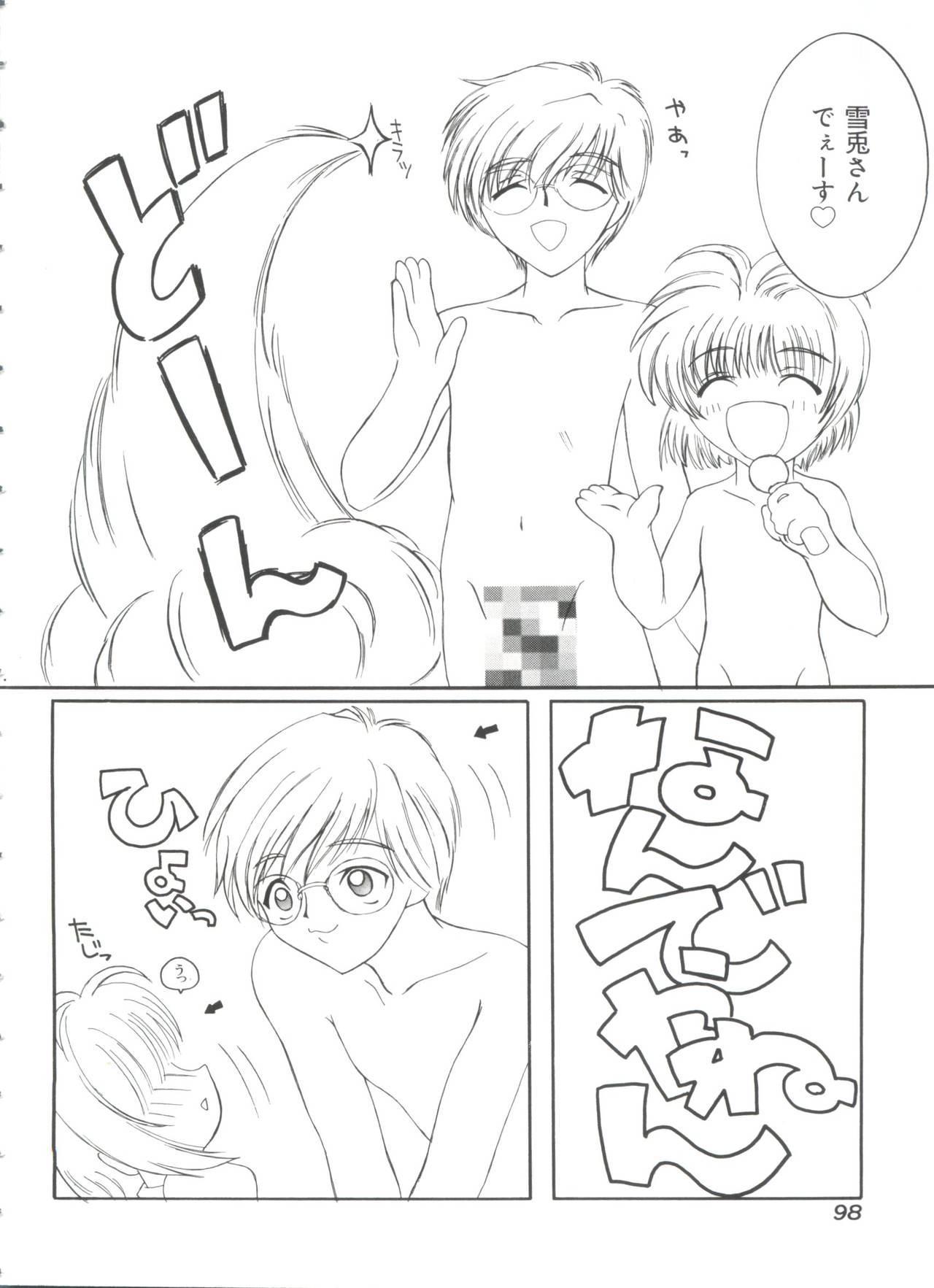 Ero-chan to Issho 99