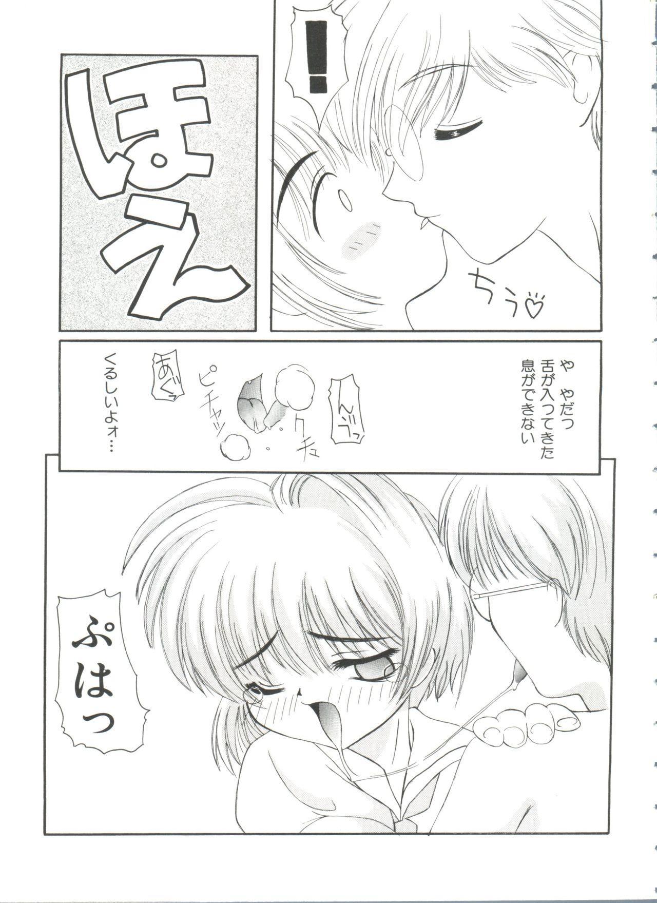 Ero-chan to Issho 100