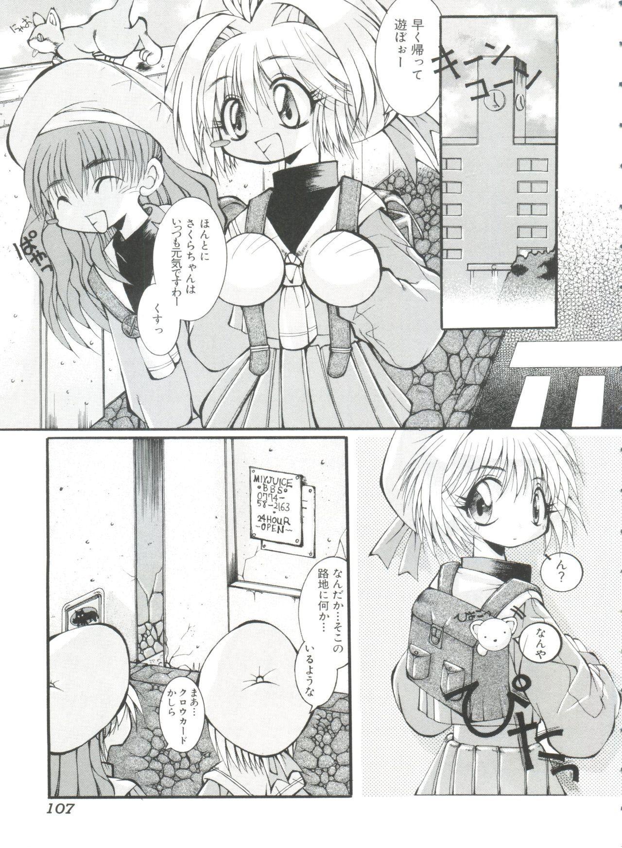 Ero-chan to Issho 108