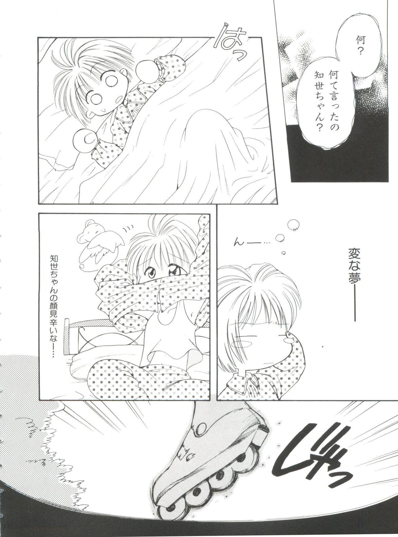 Ero-chan to Issho 127