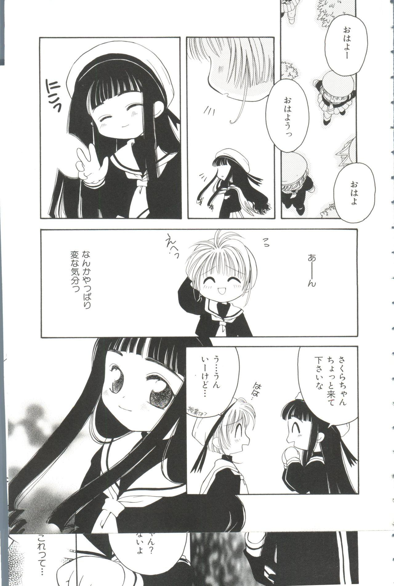 Ero-chan to Issho 128