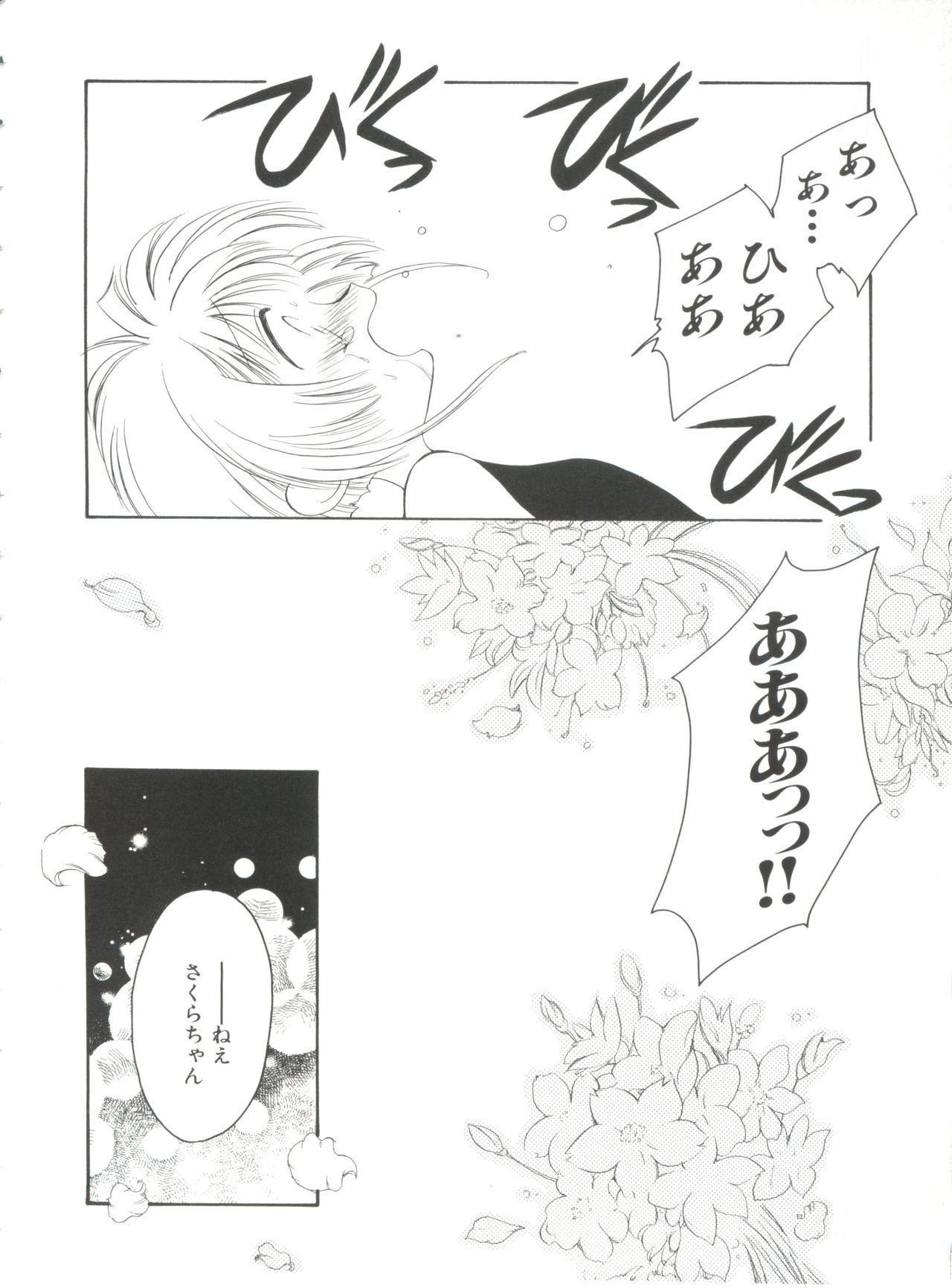 Ero-chan to Issho 133