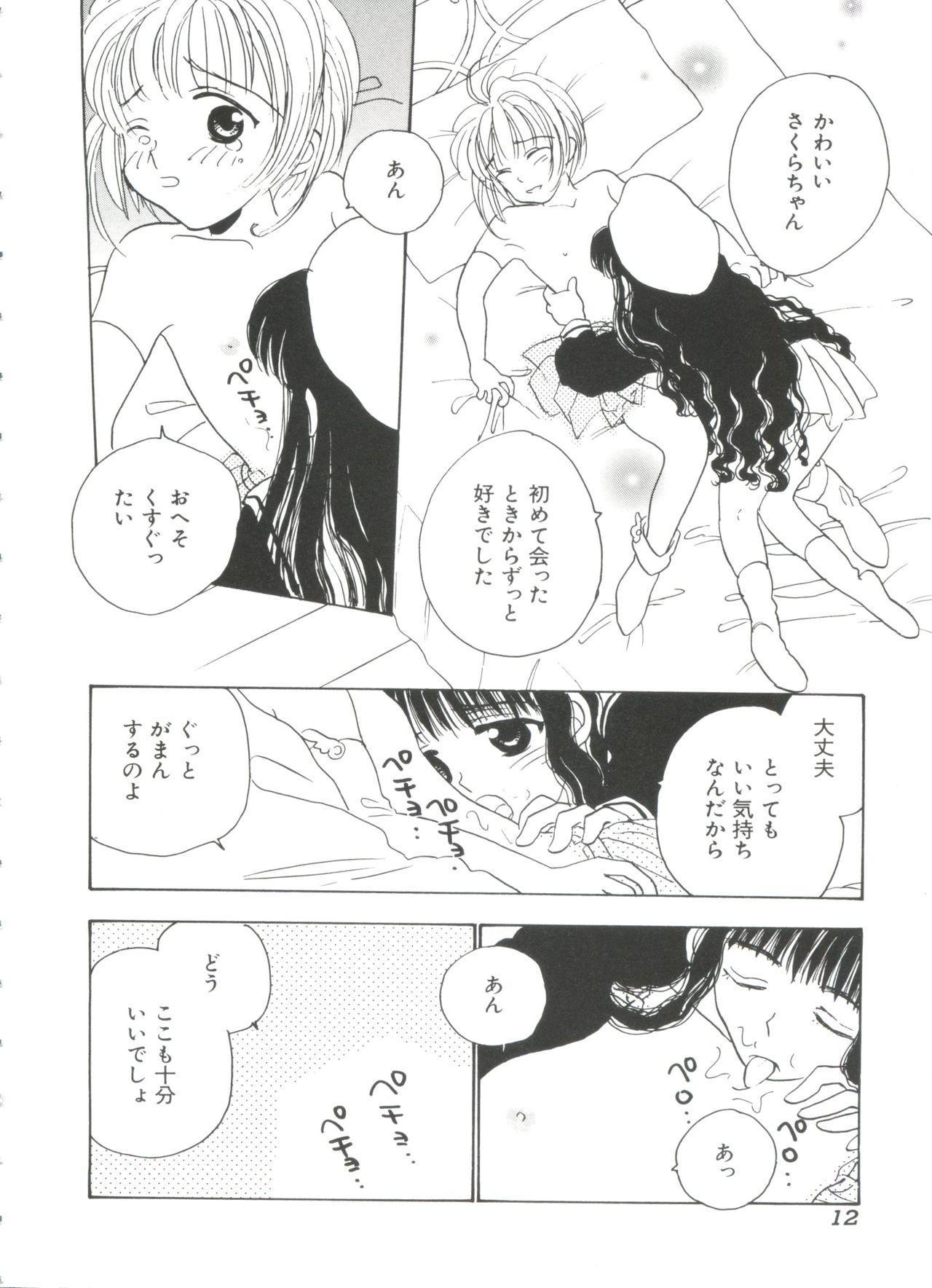 Ero-chan to Issho 13