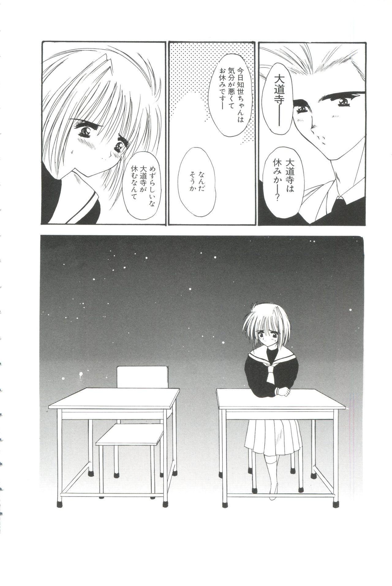 Ero-chan to Issho 139