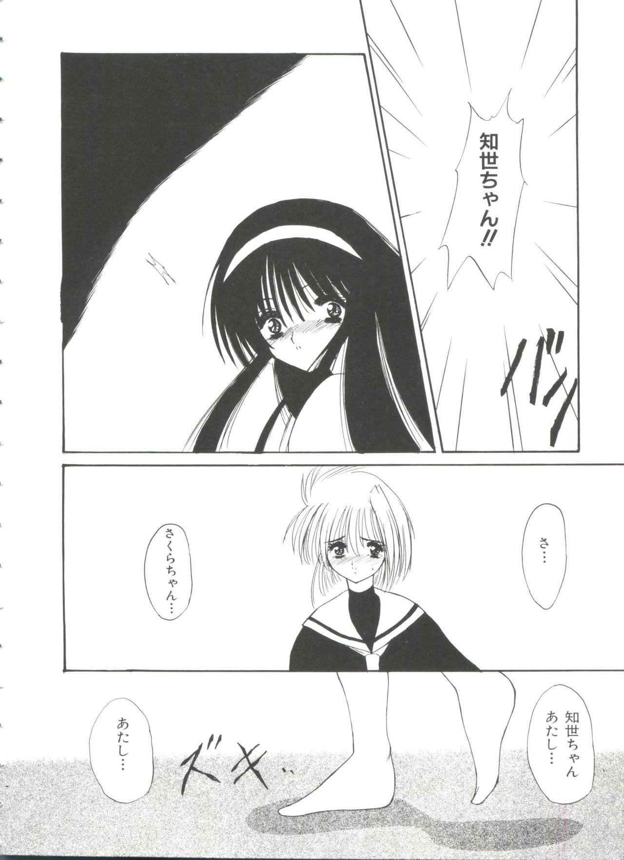 Ero-chan to Issho 145