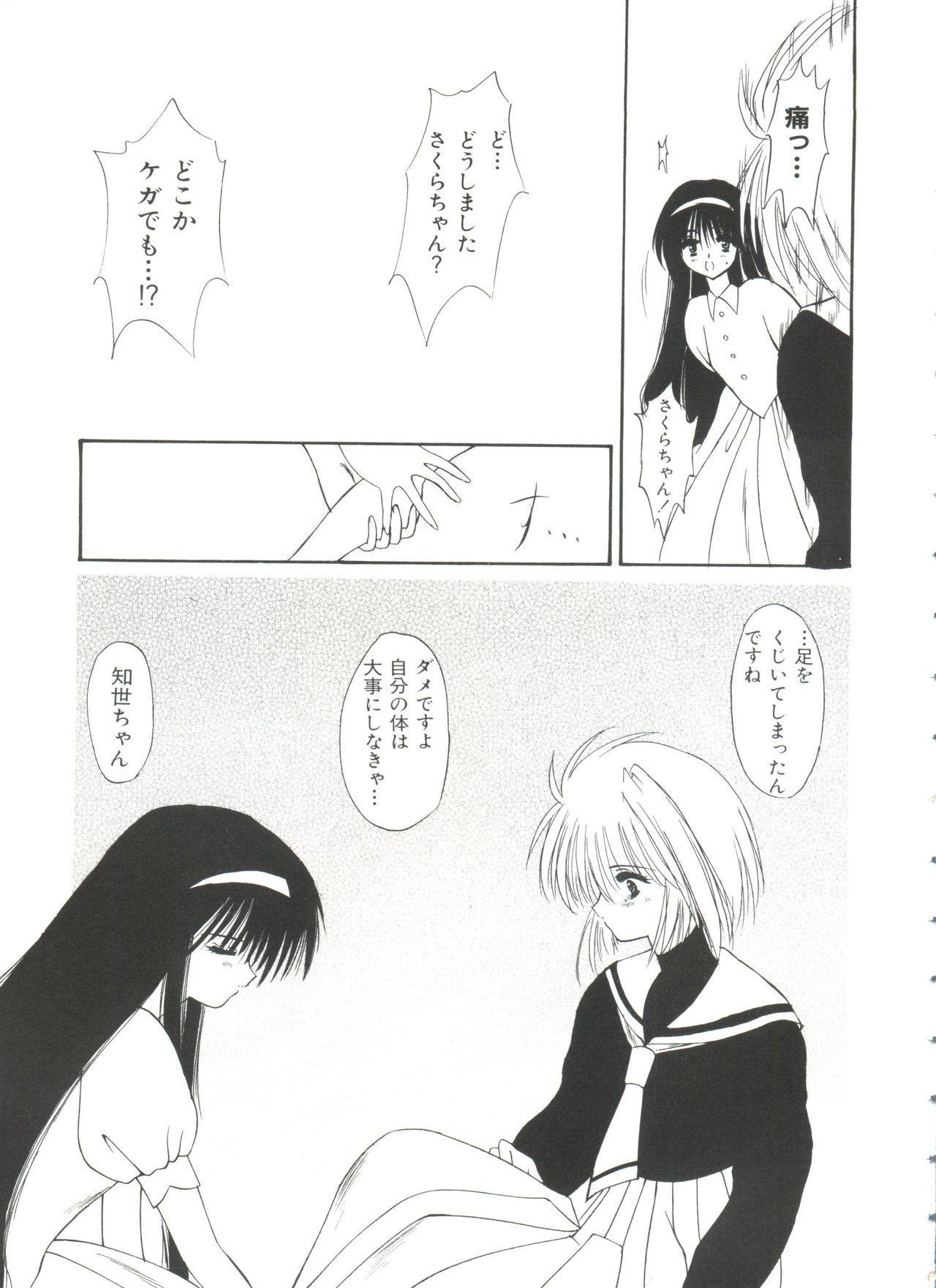 Ero-chan to Issho 146