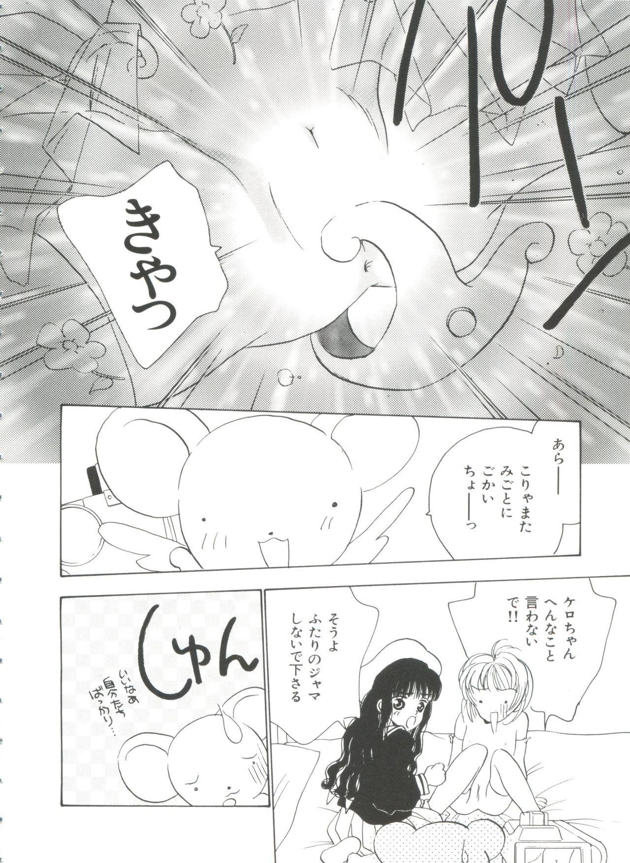Ero-chan to Issho 15