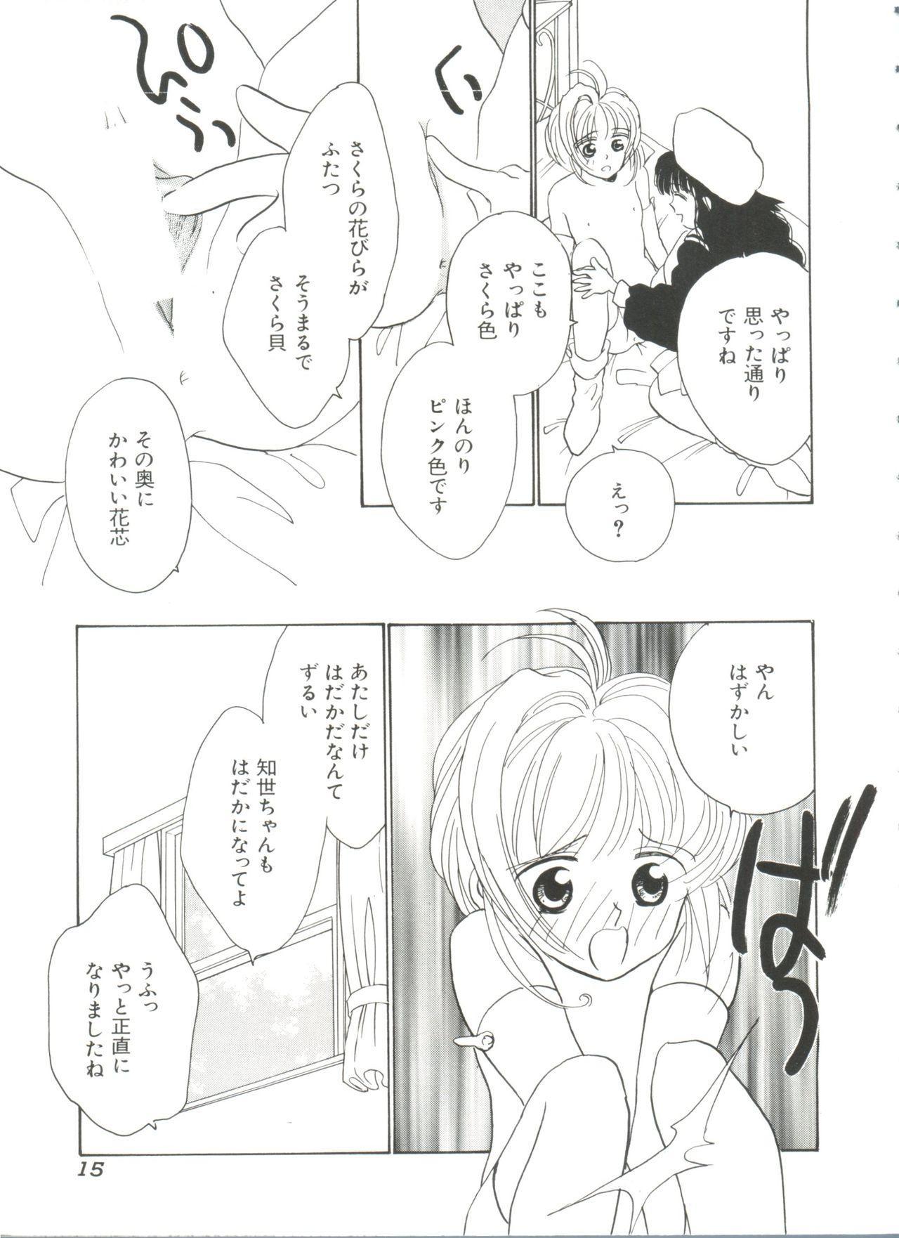 Ero-chan to Issho 16