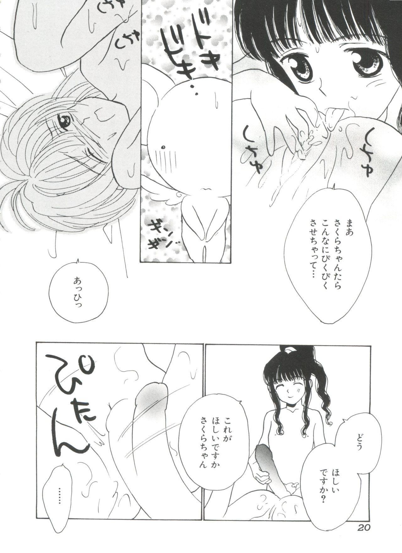 Ero-chan to Issho 21