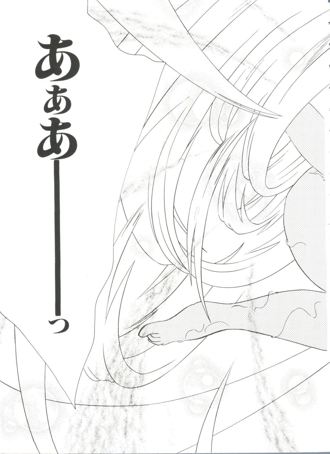Ero-chan to Issho 28