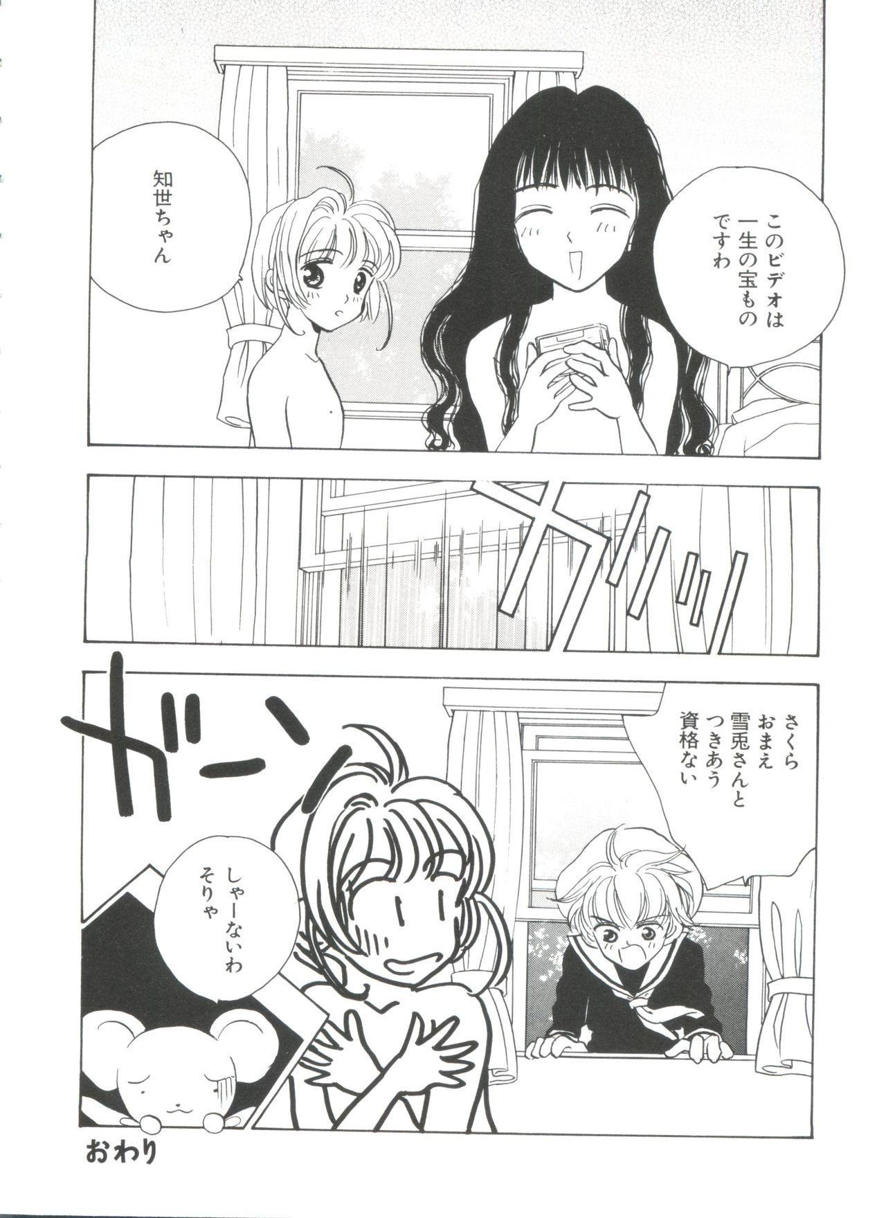 Ero-chan to Issho 29