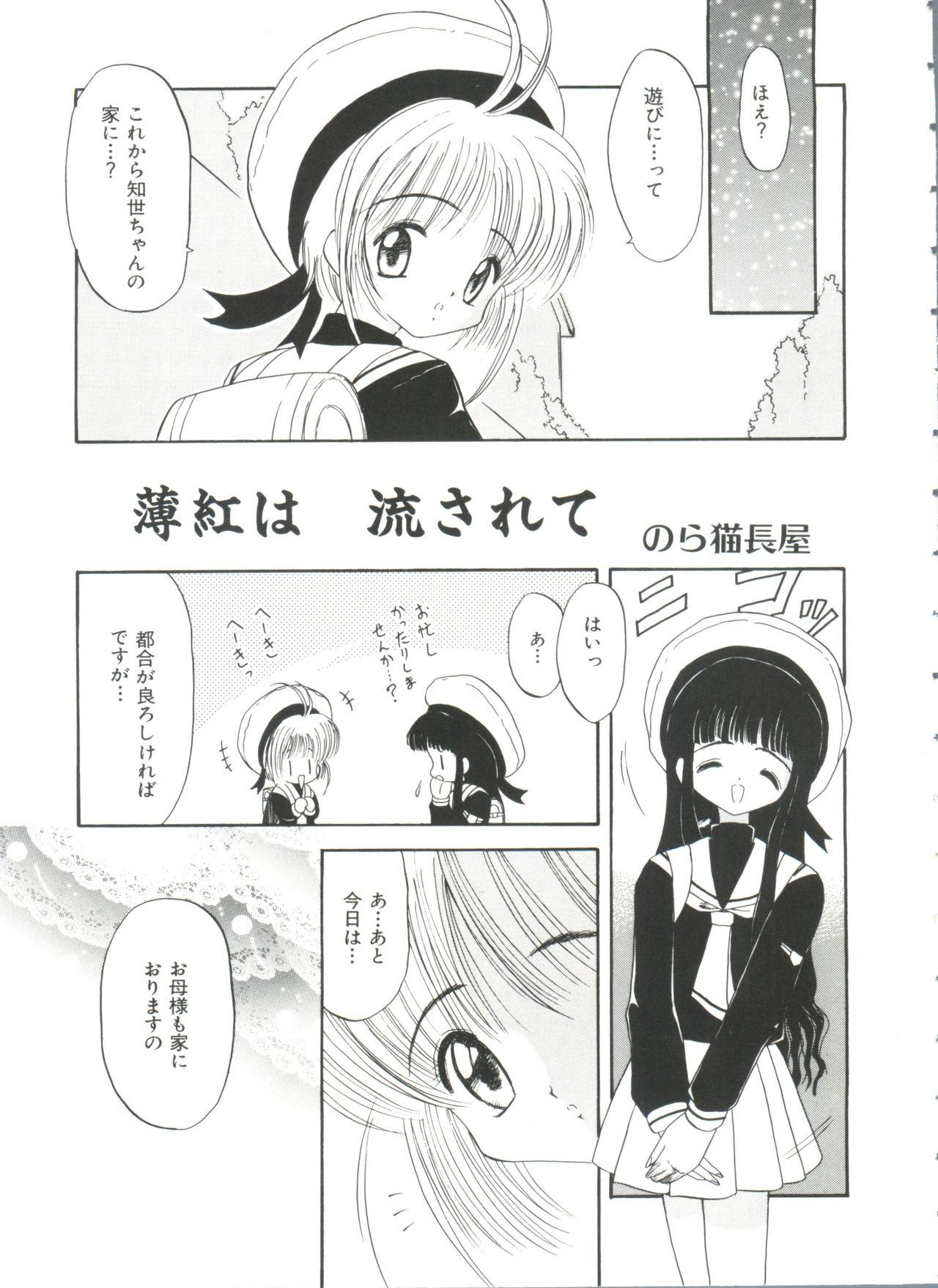 Ero-chan to Issho 32