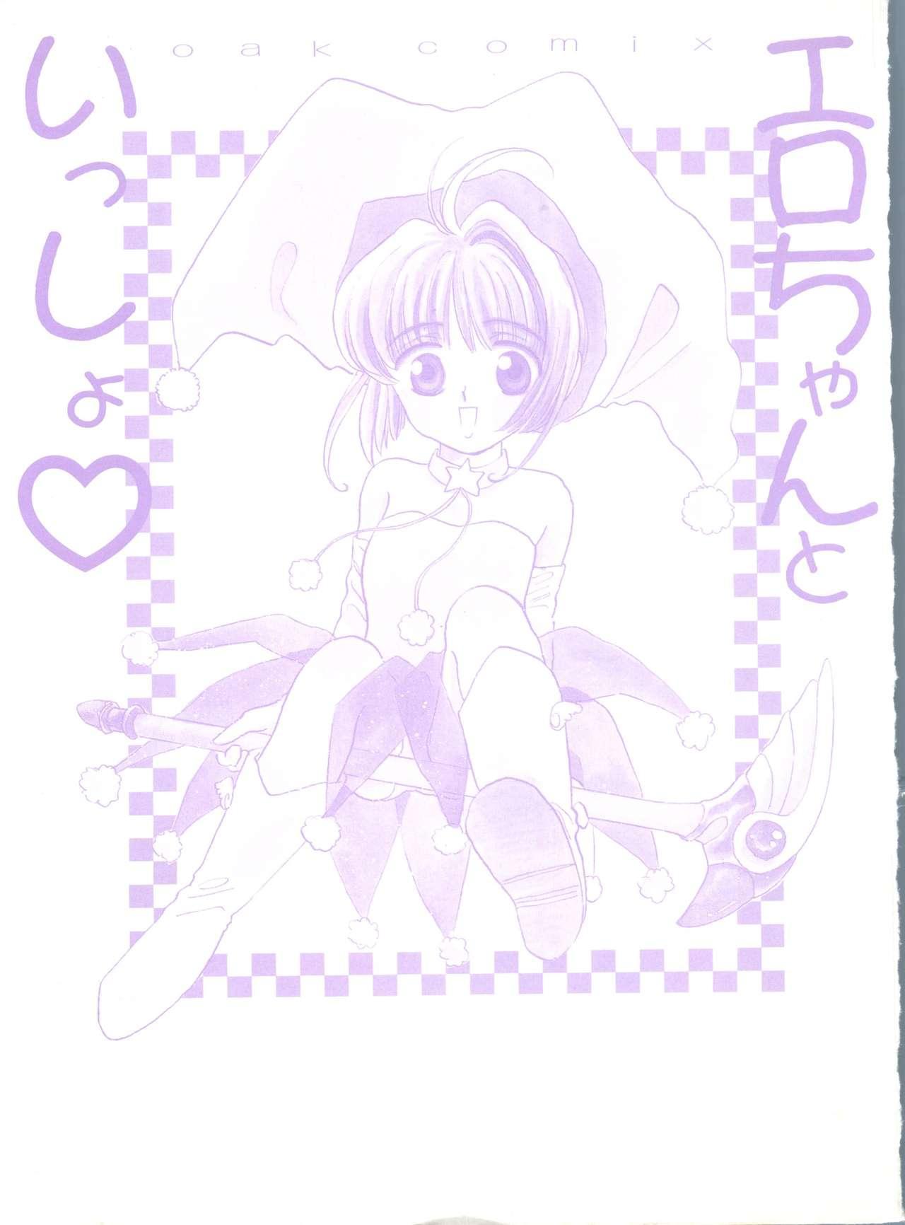Ero-chan to Issho 3
