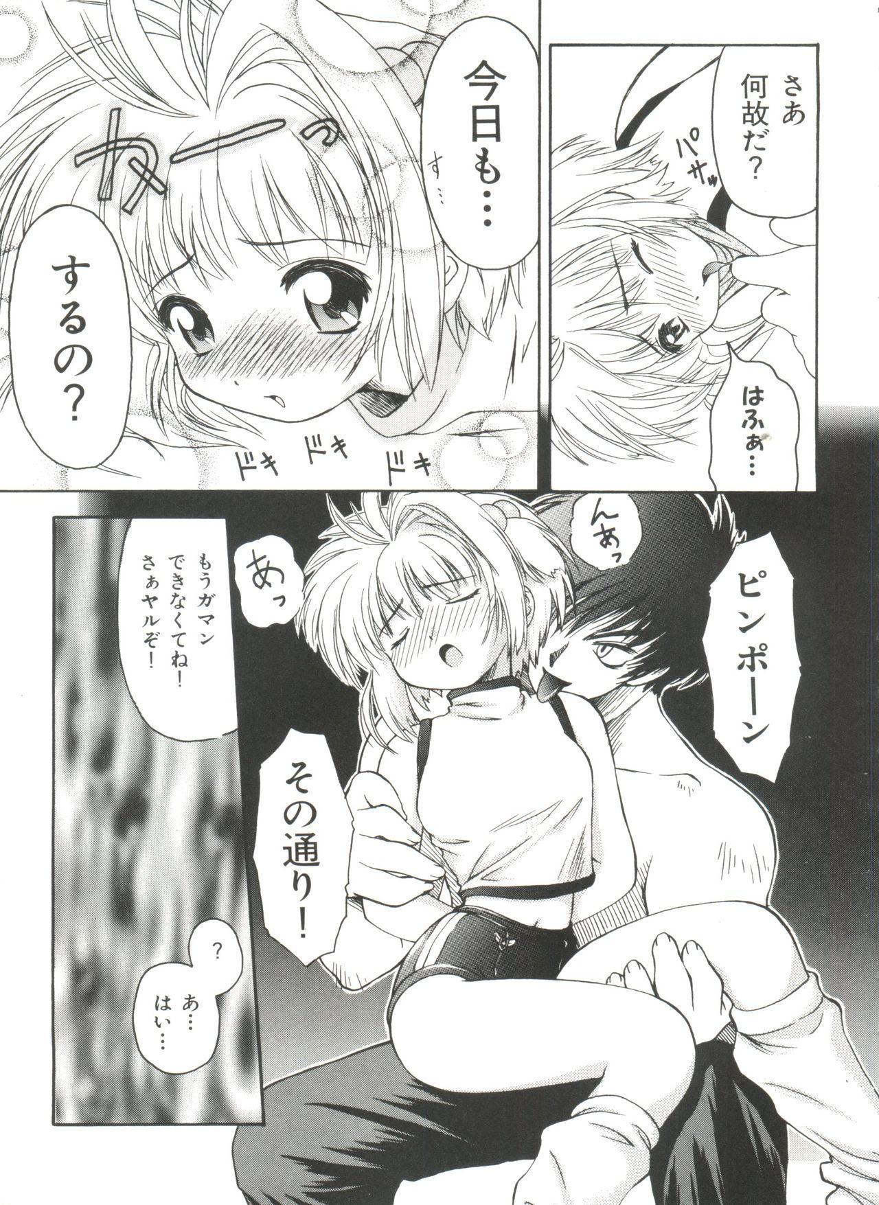 Ero-chan to Issho 44