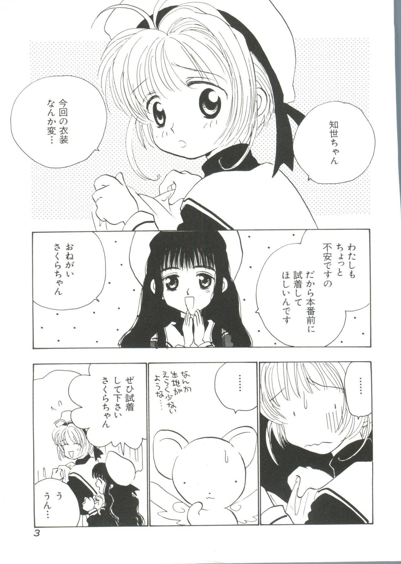 Ero-chan to Issho 4