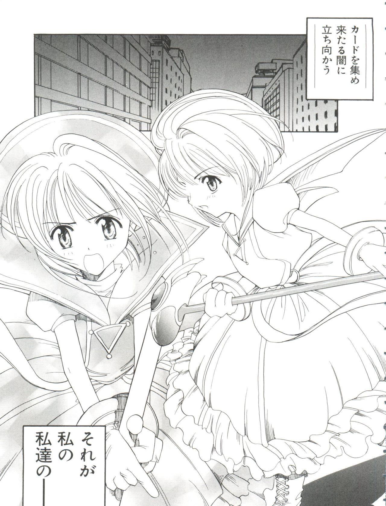 Ero-chan to Issho 62