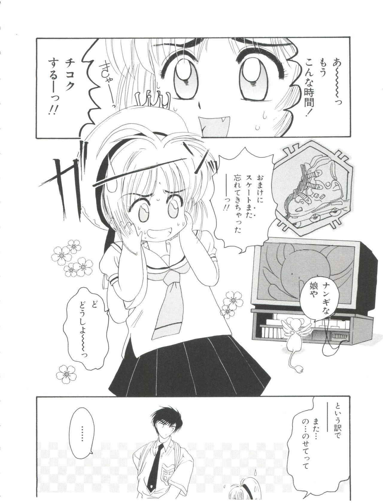 Ero-chan to Issho 73