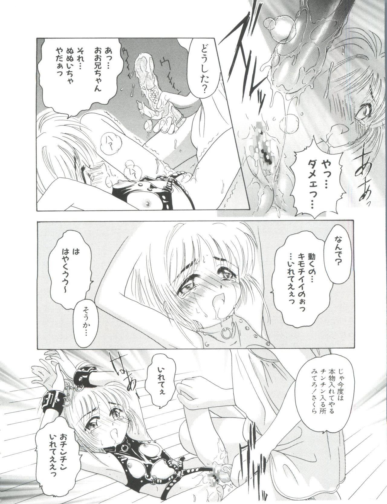 Ero-chan to Issho 79