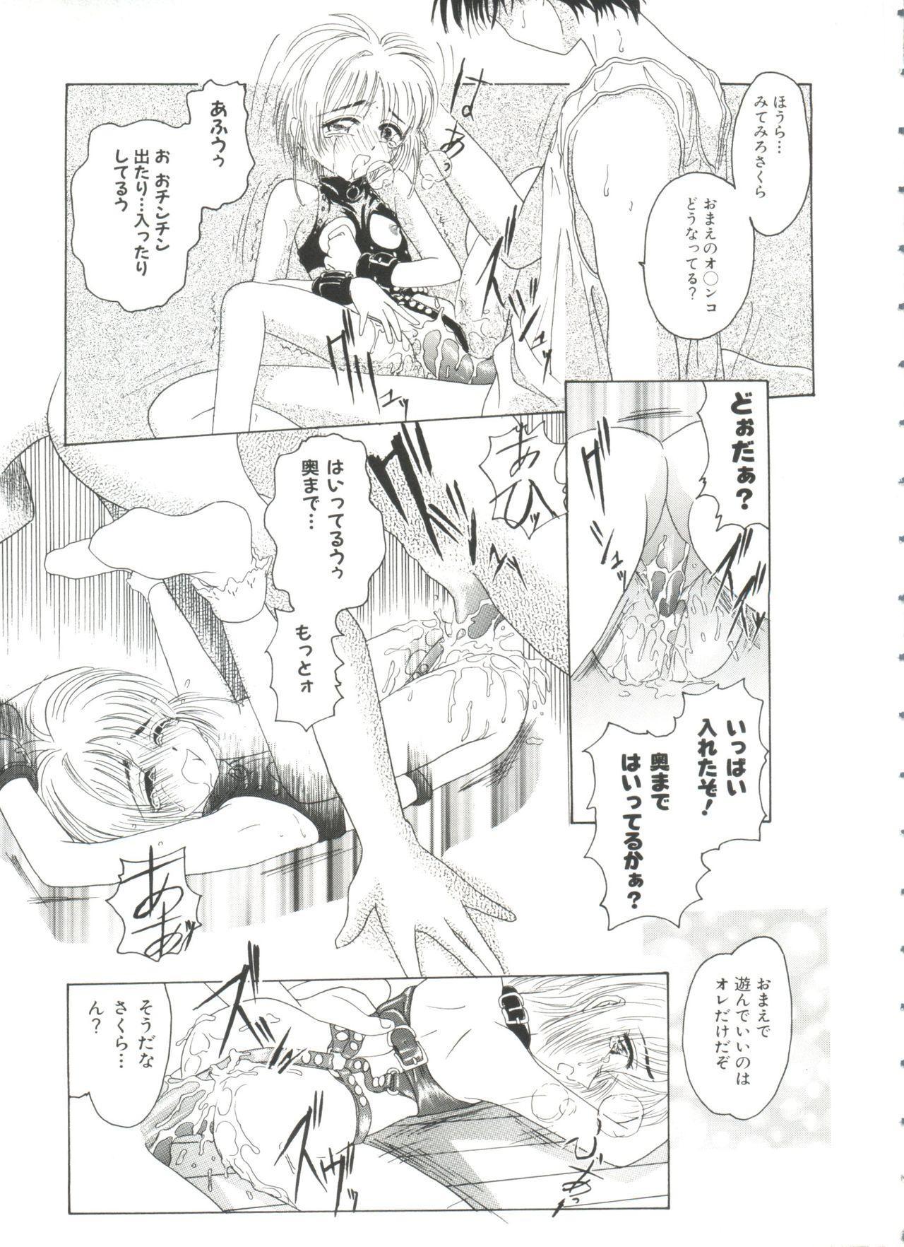 Ero-chan to Issho 80