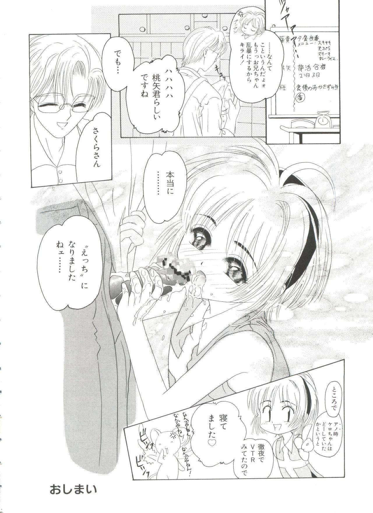 Ero-chan to Issho 83
