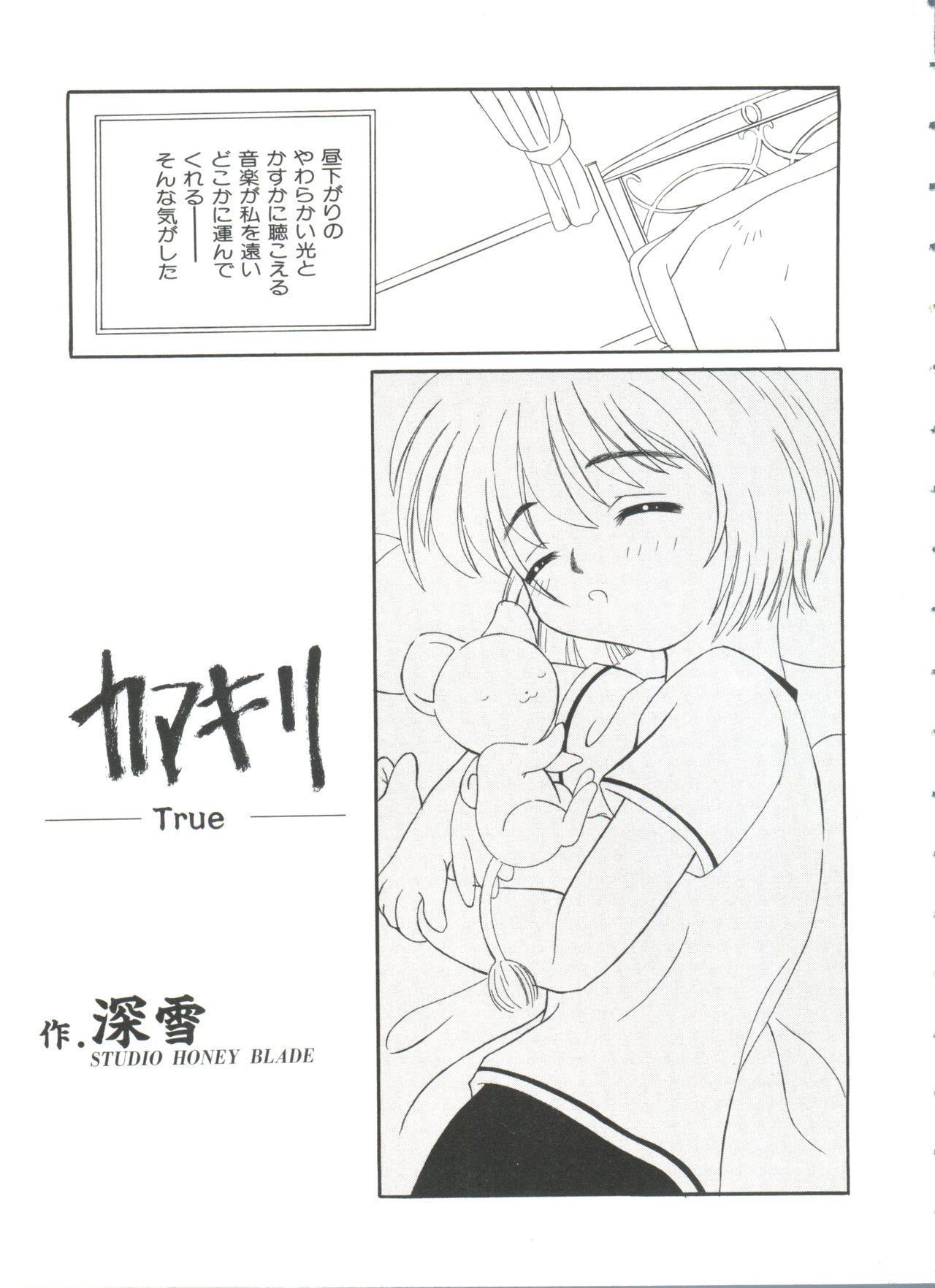 Ero-chan to Issho 94
