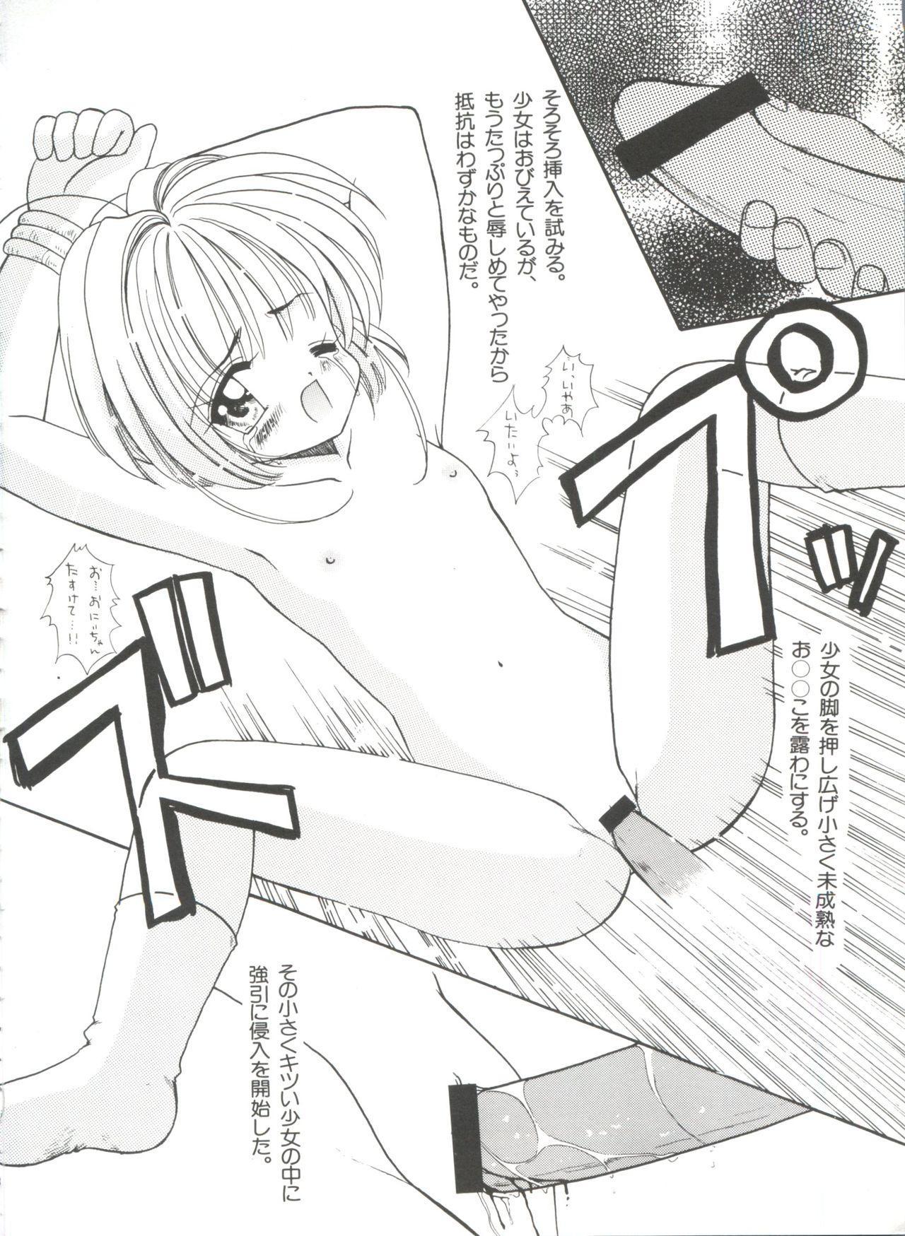Ero-chan to Issho 3 99
