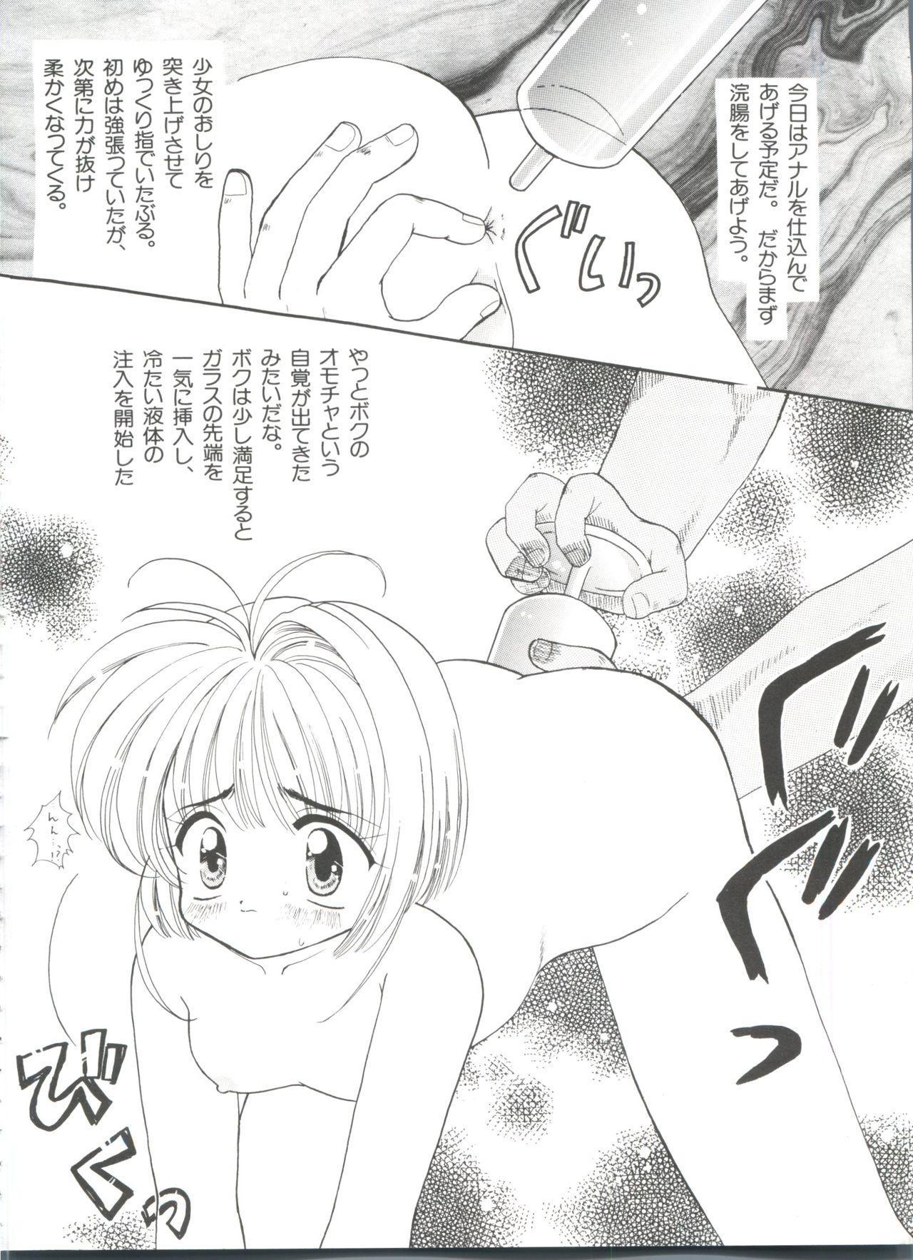Ero-chan to Issho 3 103