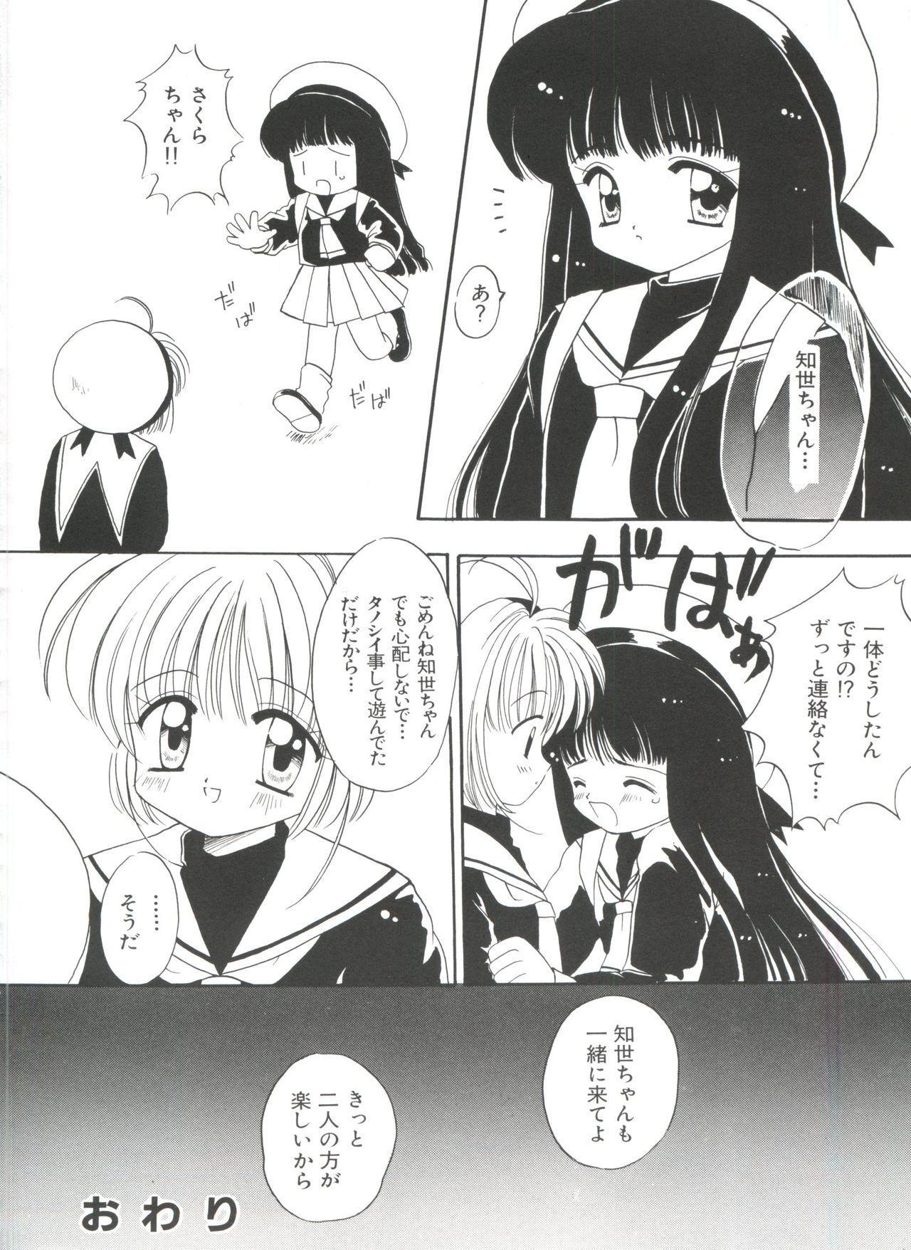 Ero-chan to Issho 3 111