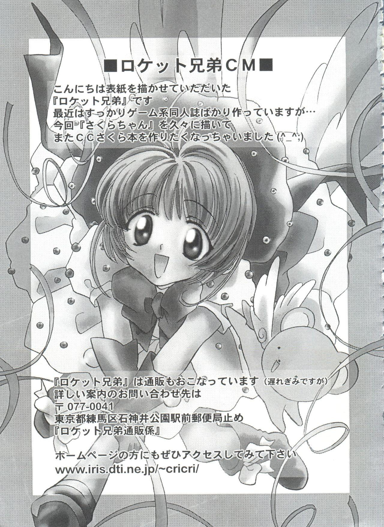 Ero-chan to Issho 3 112
