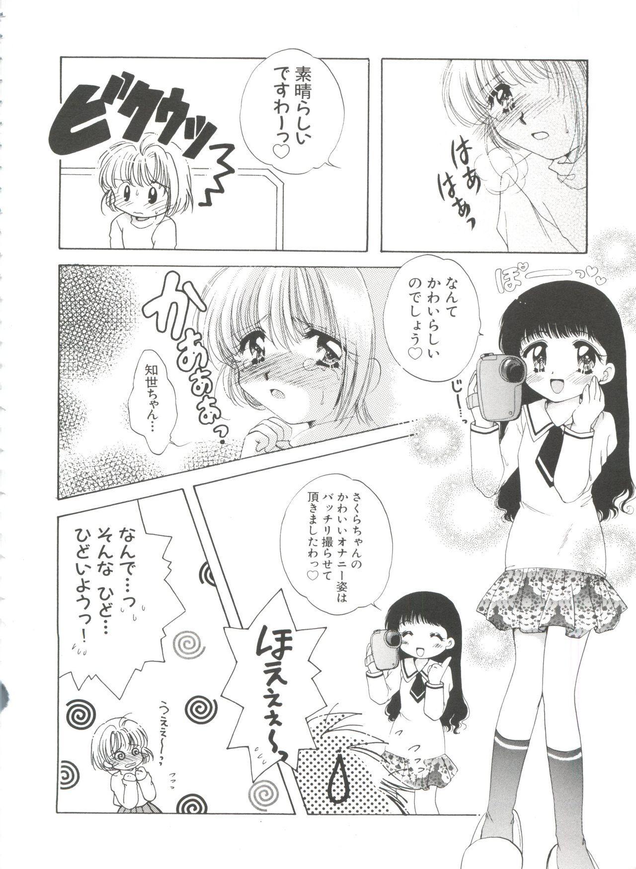 Ero-chan to Issho 3 119