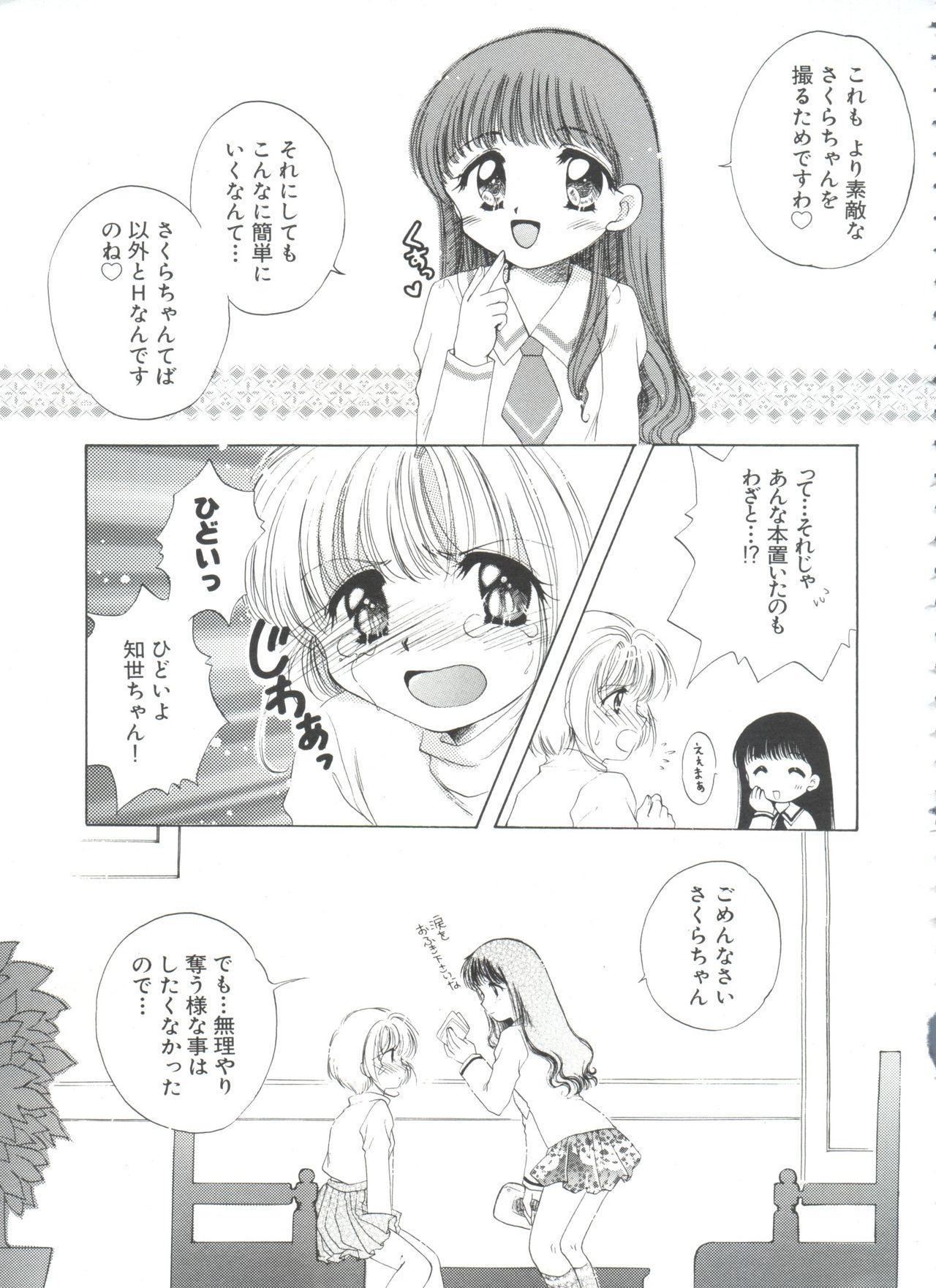 Ero-chan to Issho 3 120