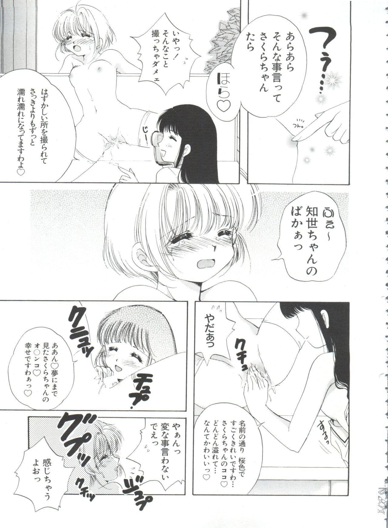 Ero-chan to Issho 3 124