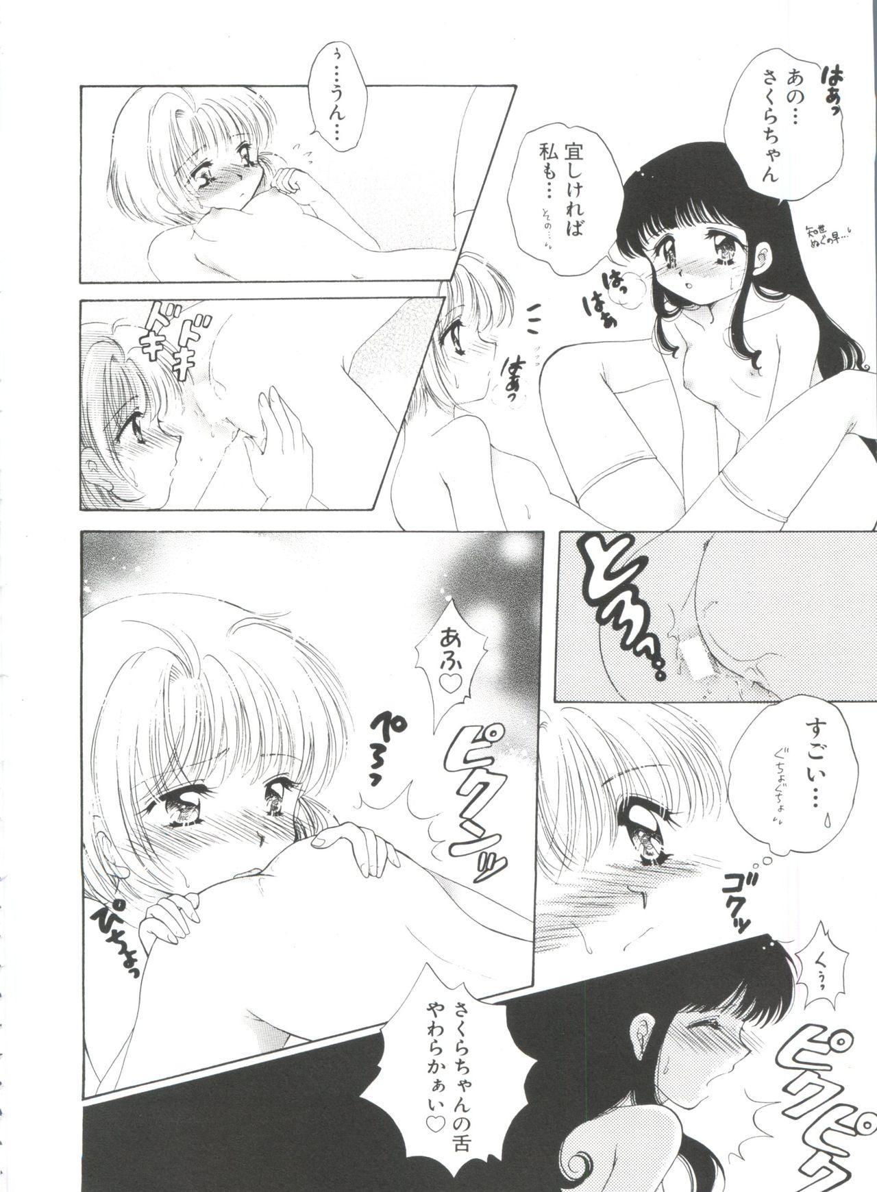 Ero-chan to Issho 3 125