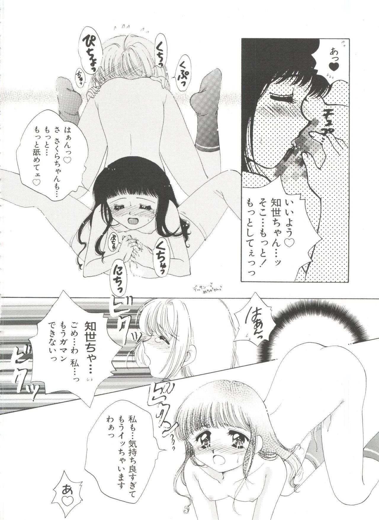 Ero-chan to Issho 3 127