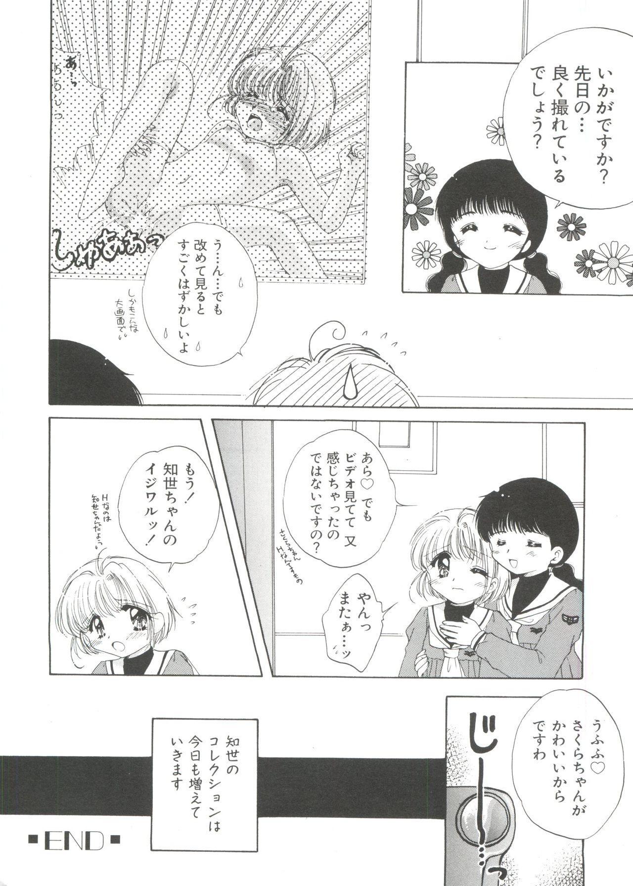 Ero-chan to Issho 3 129